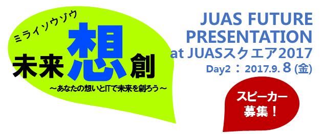 JUAS FUTURE PRESENTATION 2017応募者募集!