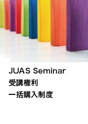 JUAS Seminar 受験権利一括購入制度