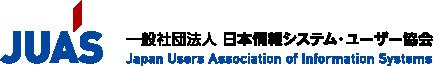 JUAS 一般社団法人 日本情報システムユーザー協会