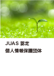 JUAS 認定個人情報保護団体