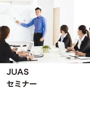 JUAS Seminar&support