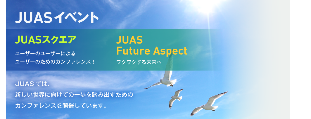 JUAS スクエア  JUAS Future Aspect